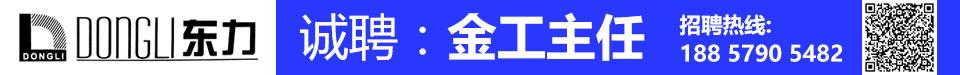 浙江武义东力工具有限公司