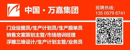 中国·万嘉集团
