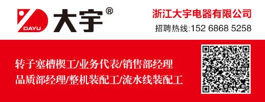 浙江大宇电器有限公司