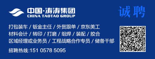 涛涛集团有限公司